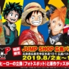 【OPEN】ジャンプショップが広島パルコに8月2日オープン
