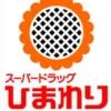 【開店8月24日】スーパードラッグひまわりが広島市安佐南区伴東にオープン!