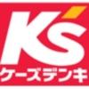 【開店2020年2月5日】ケーズデンキが広島市に初上陸(広島本店)価格や保障やポイントを紹介
