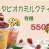 【タピオカ開店8月】Qtea(キューティー)が広島中区大手町にオープン