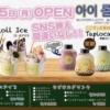 【タピオカ開店8月】福山駅前にあいろーるがグランドオープン(福山市伏見町4-40)
