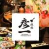 【開店8月下旬】鉄板彦一広島紙屋町店(求人情報も紹介)