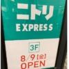 【開店8月9日】ニトリイオンモール広島府中ソレイユに行ってきました。