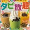 広島でタピオカドリンク飲み放題ができるお店紹介!種類や味も紹介(アソート、グラン