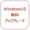 急げまだ間に合う!Windows10への無償アップグレードのクリックは数回で完了
