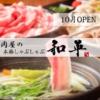 【新OPEN10月中旬】しゃぶしゃぶ和平が広島安佐北区亀崎にグランドオープン!