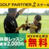 【新OPEN10月】ゴルフパートナーが安佐南区八木にオープン!