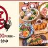 【開店10月】旨唐揚げと居酒メシのミライザカが呉レクレにNEWOPEN