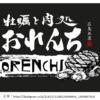 【開店11月】広島市中町に牡蠣と肉処「おれんち」がグランドオープン!