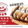 【餃子開店12月】横川に「餃子食堂マルケン」グランドオープン!おすすめメニューや場所なども紹介