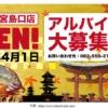 【開店4月】宮島口に「お好み焼 ちんちくりん」がオープン!おすすめメニューや場所なども紹介
