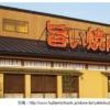 【開店3月】広島市西区庚午南のフジ庚午店に「焼肉じゃんじゃか」がオープン!おすすめメニューや場所なども紹介