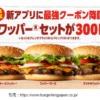 【開店4月】広島市宇品西のゆめタウンみゆきに「バーガーキング」がオープン!おすすめメニューや場所なども紹介