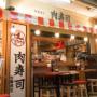 OPEN3月5日:「広島市中区袋町」が「肉寿司」にオープン!
